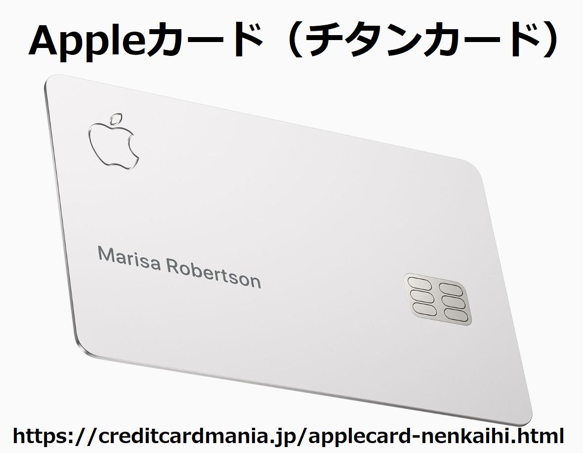 Appleカードのチタンカード