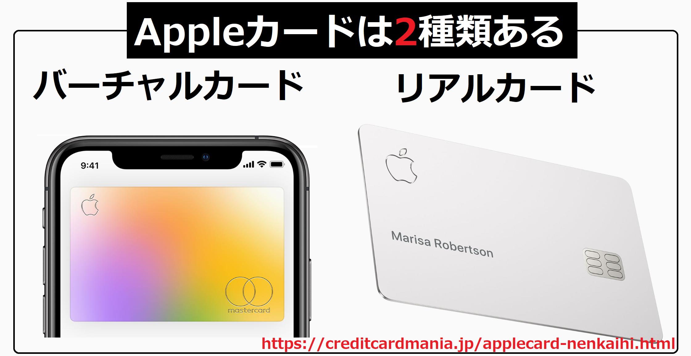 Appleカードはバーチャルカードとリアルカードの2種類ある
