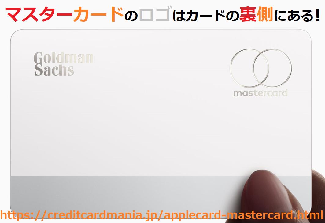 Appleカードのチタンカードの裏側にマスターカードのロゴがある