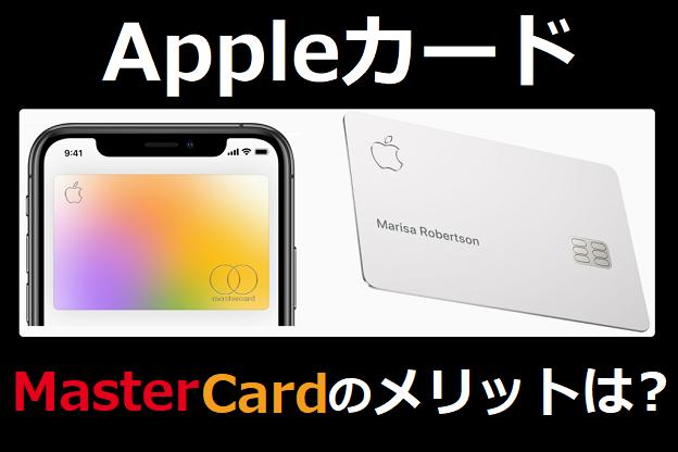Appleカードのマスターカードのメリットは?