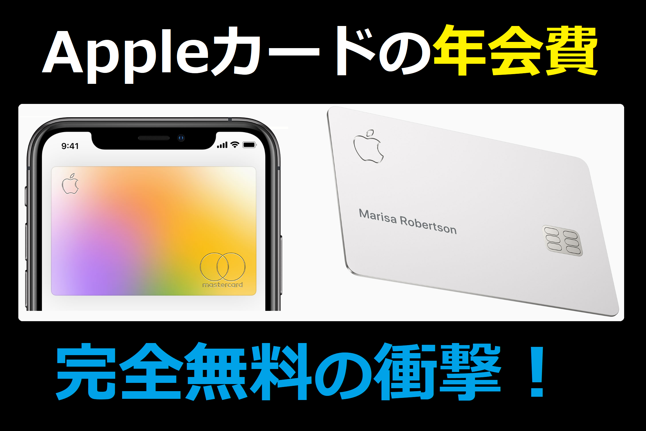 Appleカードの年会費は?チタンカードなのに完全無料の衝撃!