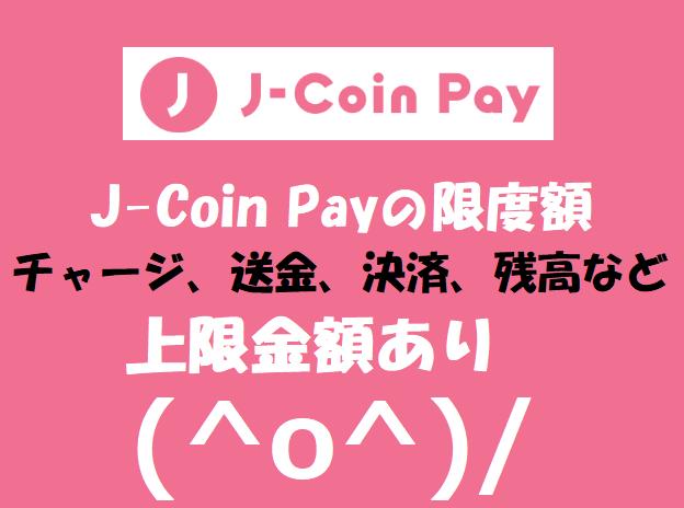 J-Coin Payの限度額はチャージ、送金、決済、残高など上限金額あり