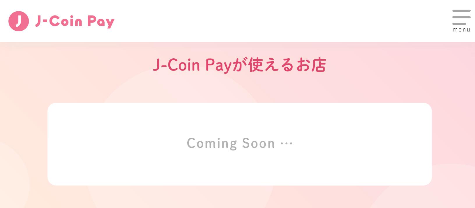 J-Coin Payでお買いものできる店はまだない
