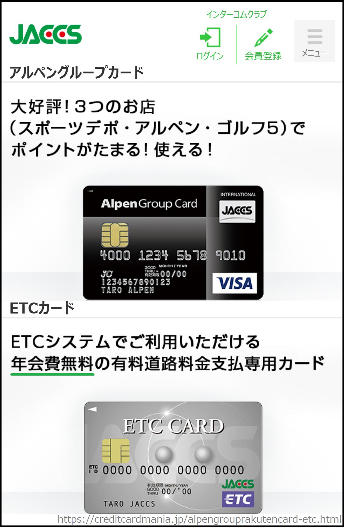 ジャックスのアルペングループカードのETCカードの年会費は無料だった