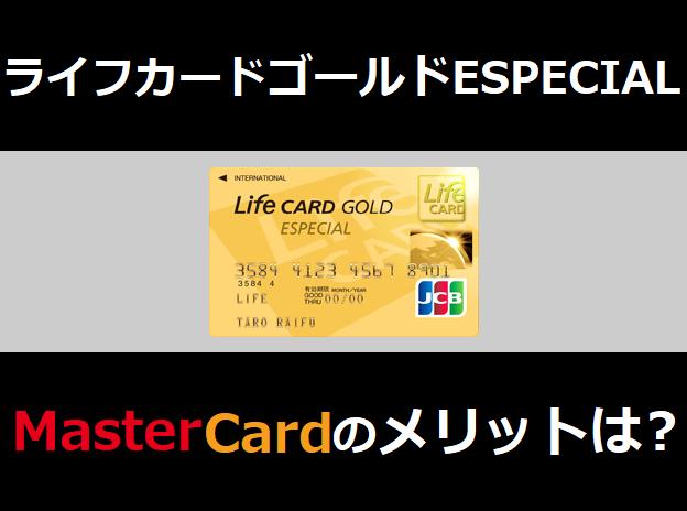 ライフカードゴールドESPECIALのマスターカードのメリットは?