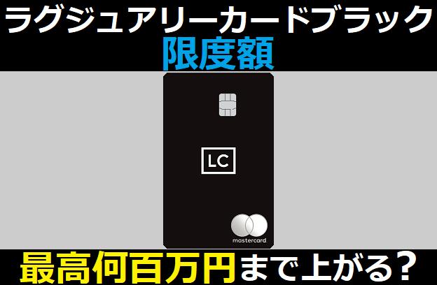 ラグジュアリーカードブラックの限度額は最高何百万円まで上がる?