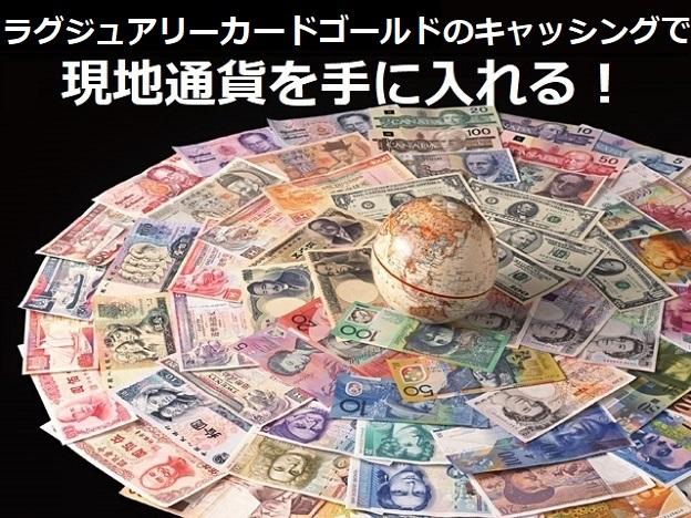 ラグジュアリーカードゴールドのキャッシングで現地通貨を手に入れる