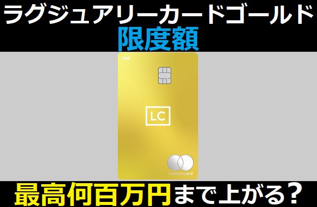 ラグジュアリーカードゴールドの限度額は最高何百万円まで上がる?
