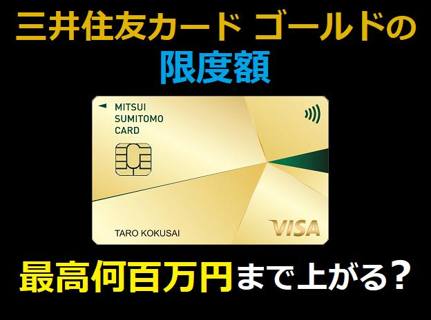 三井住友VISAゴールドカードの限度額は最高何百万円まで上がる?