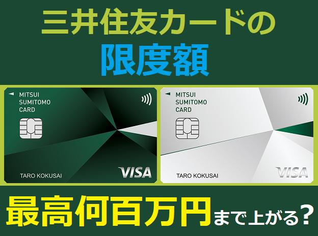 三井住友VISAカードの限度額は最高何百万円まで上がる?