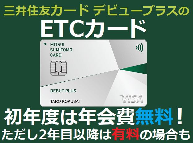 三井住友カード デビュープラスのETCカード年会費は初年度無料2年目は有料の場合も