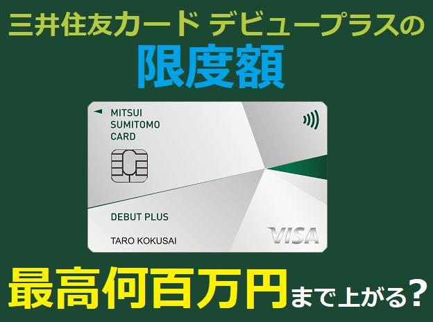 三井住友カード デビュープラスの限度額は最高何百万円まで上がる?