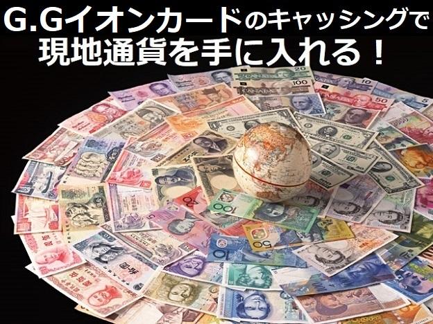 G.Gイオンカードのキャッシングで現地通貨を手に入れる