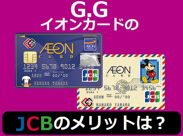 GGイオンカードのJCBのメリットは?