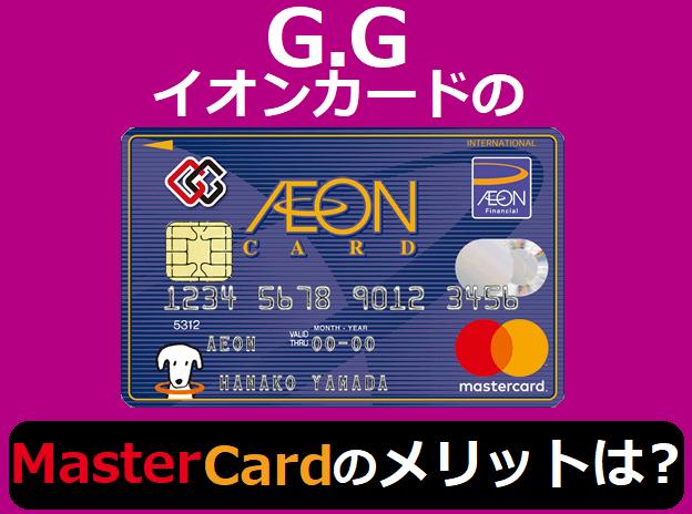 GGイオンカードのマスターカードのメリットは?