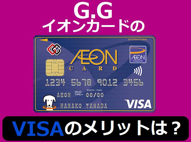 GGイオンカードのVISAのメリットは?