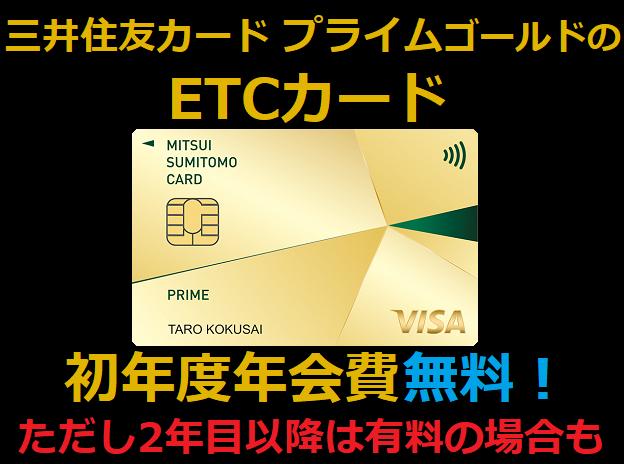 三井住友カード プライムゴールドのETCカード年会費は初年度無料2年目は有料の場合も