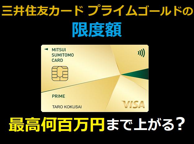 プライムゴールドカードの限度額は最高何百万円まで上がる?
