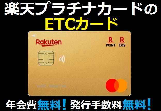 楽天プラチナカードのETCカードは年会費無料、発行手数料無料