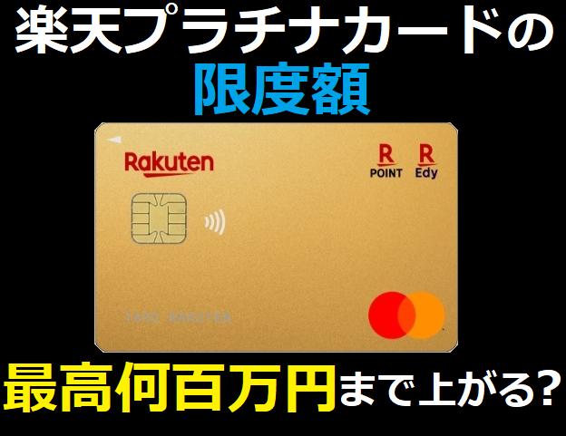 楽天プラチナカードの限度額は最高何百万円まで上がる?