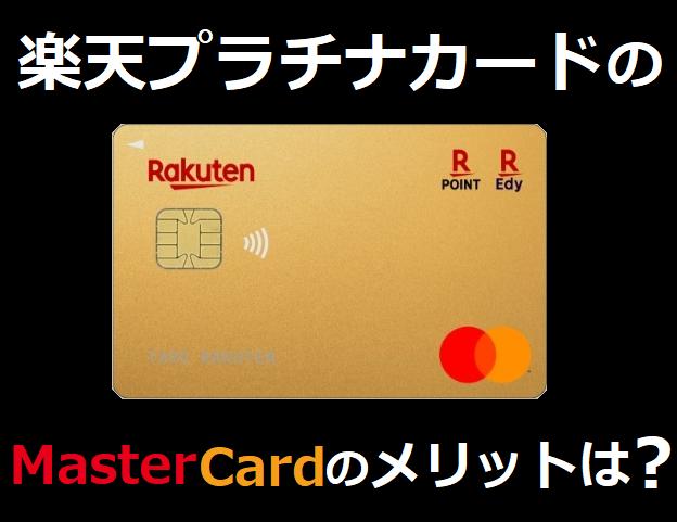 楽天プラチナカードのマスターカードのメリットは?