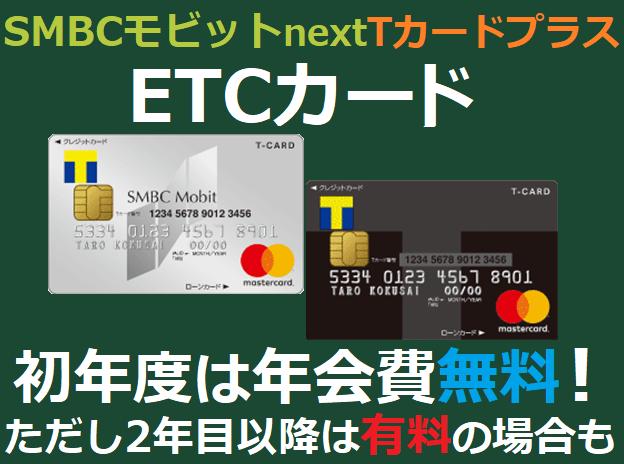 SMBCモビットTカードプラスのETCカード年会費は初年度無料2年目は有料の場合も