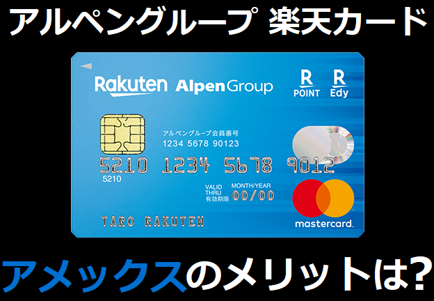 アルペングループ楽天カードのアメックスのメリットは?