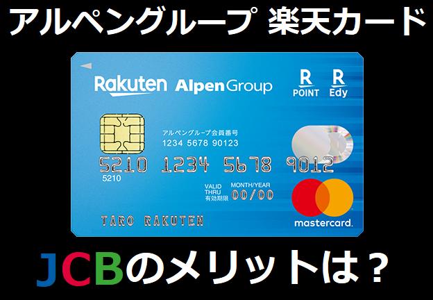 アルペングループ楽天カードのJCBのメリットは?
