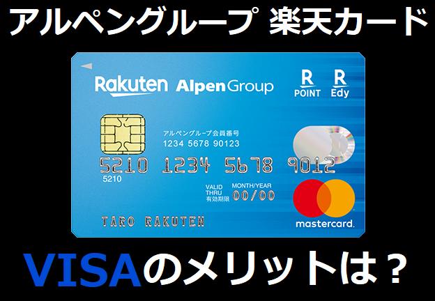 アルペングループ楽天カードのVISAのメリットは?