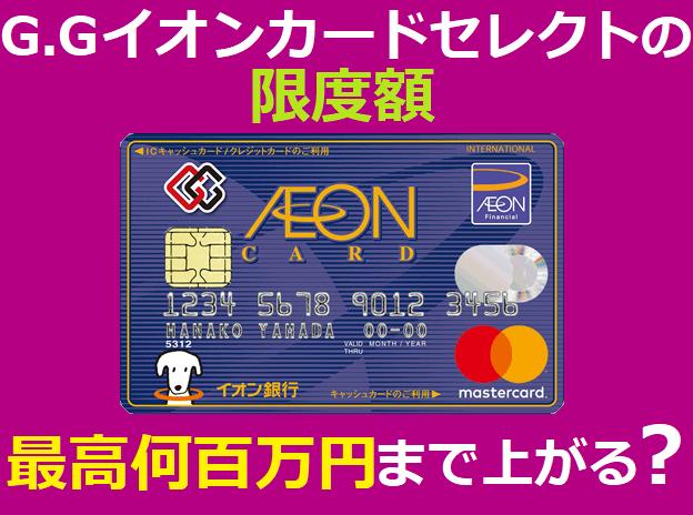 G.Gイオンカードセレクトの限度額は最高何百万円まで上がるか?