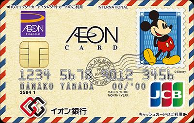 G.Gイオンカードセレクトのディズニーのミッキーマウス デザイン