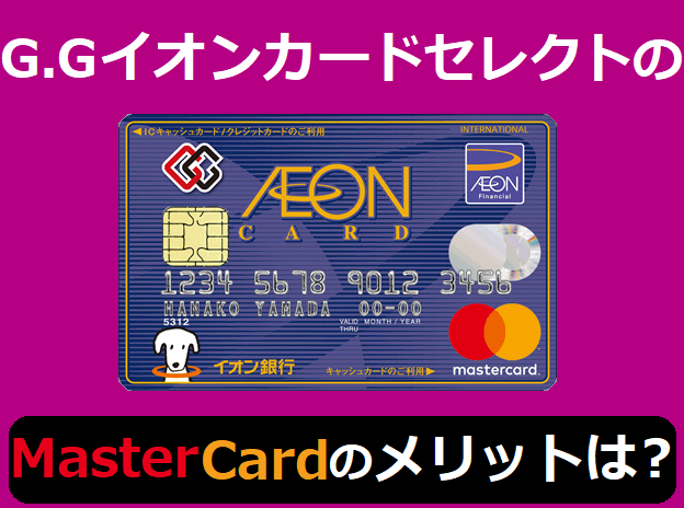 G.Gイオンカードセレクトのマスターカードのメリットは?