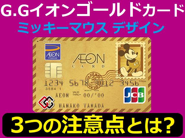 G.Gイオンゴールドカードのミッキーマウス デザインで後悔する3つの注意点は?
