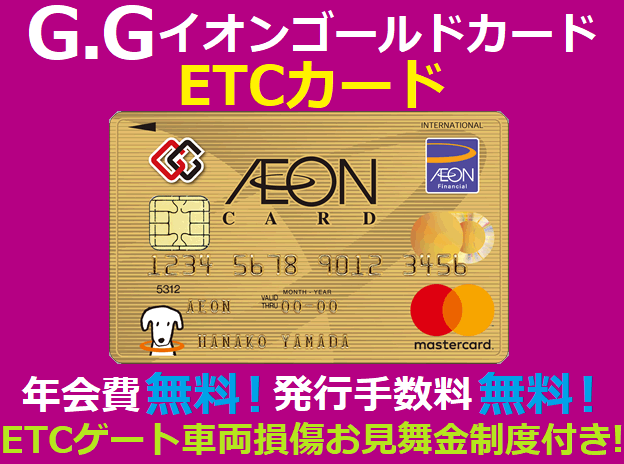 G.GイオンゴールドカードのETCカードは無料+ETCゲート見舞金