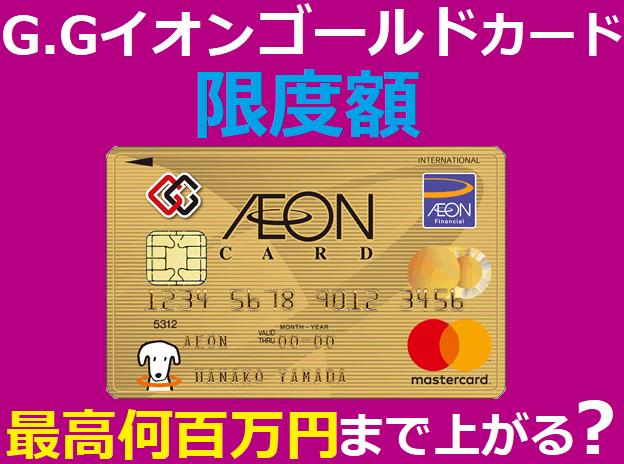 G.Gイオンゴールドカードの限度額は最高何百万円まで上がるか?