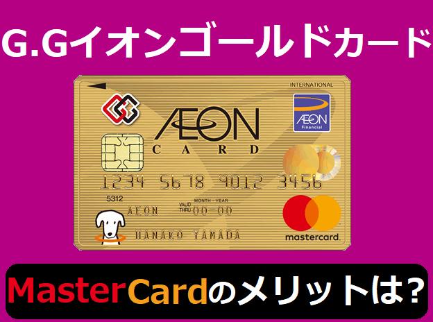 G.Gイオンゴールドカードのマスターカードのメリットは?