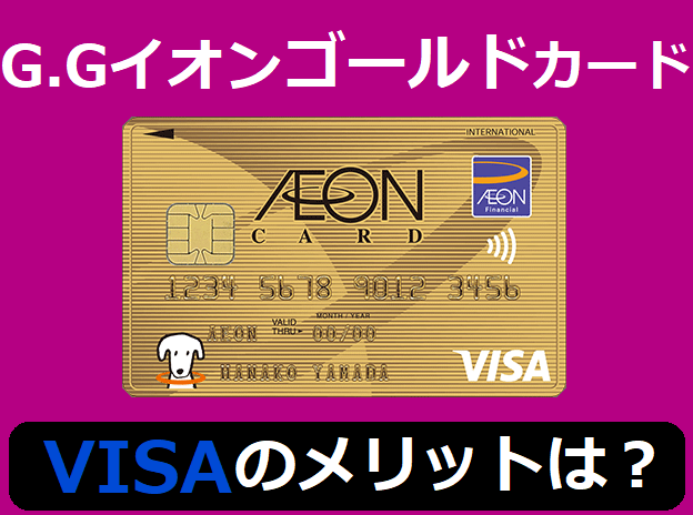 G.GイオンゴールドカードのVISAのメリットは?
