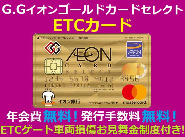 G.GイオンゴールドカードセレクトのETCカードは無料+ETCゲート見舞金