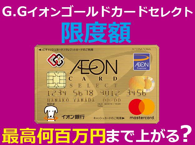 G.Gイオンゴールドカードセレクトの限度額は最高何百万円まで上がる?