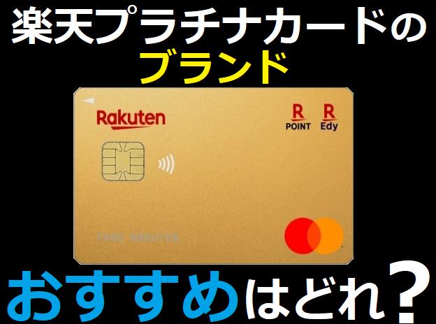 楽天プラチナカードのブランドおすすめはどれ?