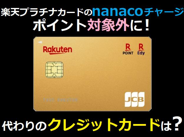 楽天プラチナカードのnanacoチャージがポイント対象外。代わりは?