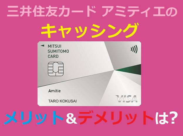 三井住友カード アミティエのキャッシングのメリット&デメリットは?