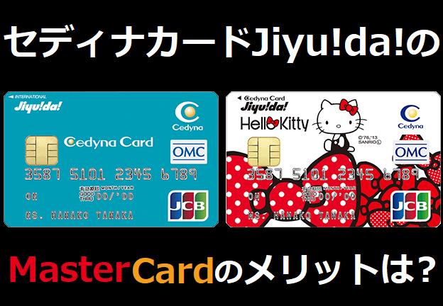 セディナカードJiyu!da!のマスターカードのメリットは?