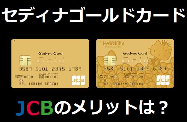 セディナゴールドカードのJCBのメリットは?