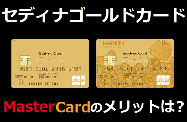 セディナゴールドカードのマスターカードのメリットは?