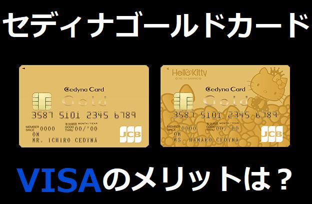 セディナゴールドカードのVISAのメリットは?