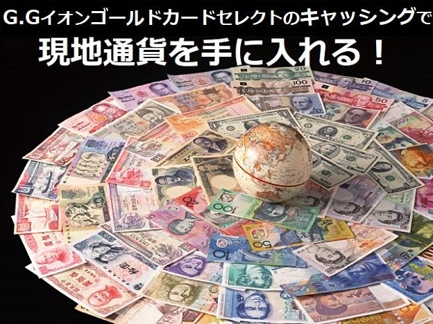 G.Gイオンゴールドカードセレクトのキャッシングで現地通貨を手に入れる