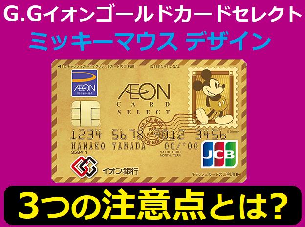 G.Gイオンゴールドカードセレクトのミッキーマウス デザインはどう?