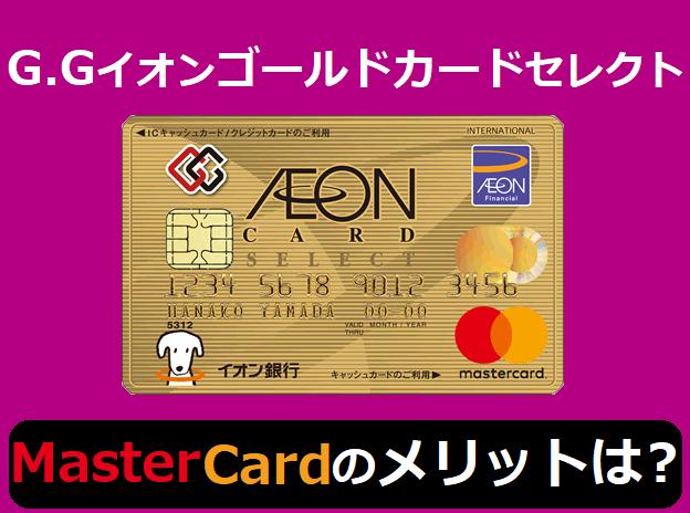 G.Gイオンゴールドカードセレクトのマスターカードのメリットは?