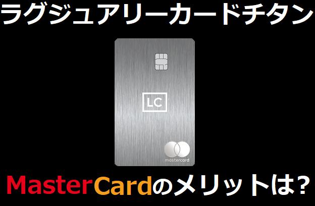 ラグジュアリーカードチタンのマスターカードのメリットは?
